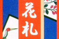 Упаковка ханафуды
