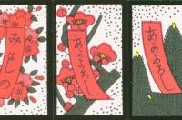 Акатан (комбинация в игре кой-кой)