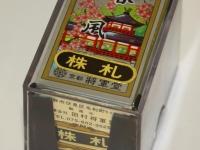 Коробочка с кабуфудой Shogundo