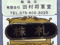 Предупреждающая наклейка - кабуфуда.