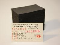 Мекури курофуда - сертификат колоды