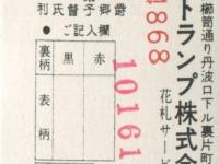 Мекури курофуда - сертификат