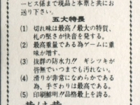 Мекури курофуда - сертификат оборот