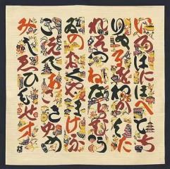 Ироха - японский слоговый алфавит