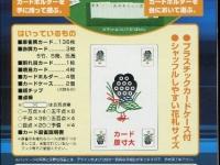 Риичи-маджонг карты - упаковка оборот