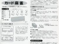 Риичи-маджонг карты - скан инструкции