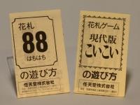 Правила хачи-хачи (88) и кой-коя на японском языке