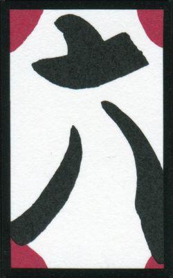 Харифуда 6-ка