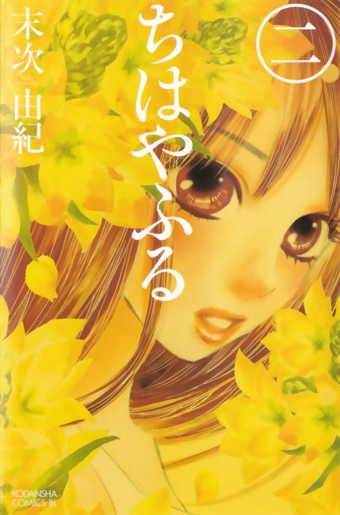 chihayafuru-manga-cover-02