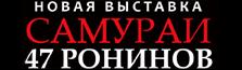 logo-samurai-47-roninov