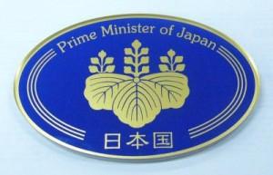 03 - Kiri paulownia crest - Prime Minister of Japan
