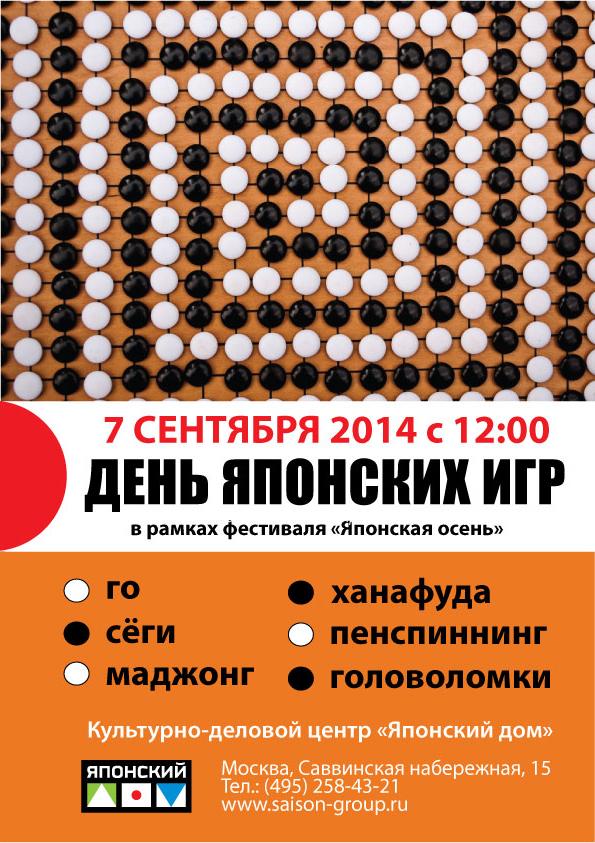den-yaponskih-igr-2014